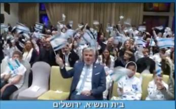 From the President';s Residence in Jerusalem